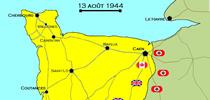 Image : Carte de l'evolution des combats en Normandie le 13 aout 1944 à minuit