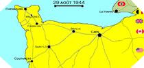 Image : Carte de l'evolution des combats en Normandie le 29 août 1944 à minuit